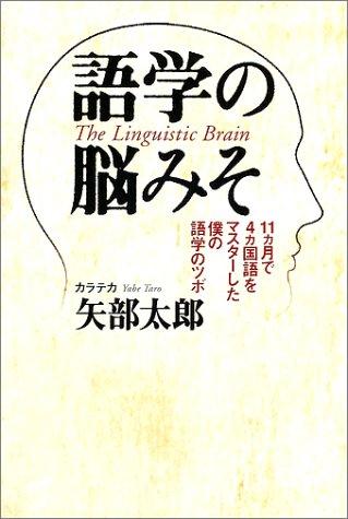 語学の脳みそ―11ヵ月で4ヵ国語をマスターした僕の語学のツボ