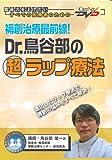 褥創治療最前線! Dr.鳥谷部の超ラップ療法/ケアネットDVD