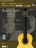 課題別テクニックを習得する新しいアプローチ クラシックギター練習曲集 中上級編 模範演奏CD付