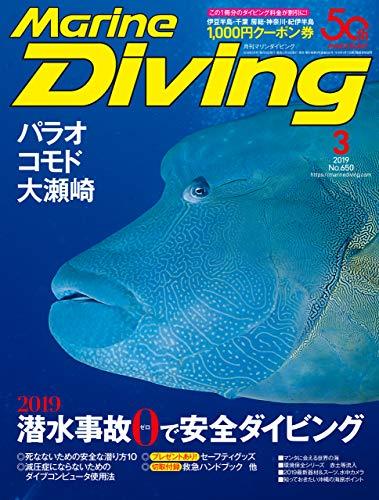 Marine Diving (マリンダイビング) 2019年03月号NO.650 [雑誌]