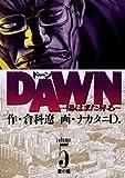 DAWN(ドーン)(5) (ビッグコミックス)