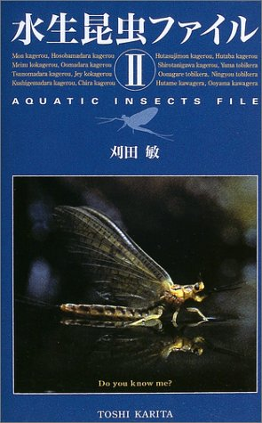 水生昆虫ファイル〈2〉