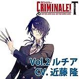 カレと48時間を駆け抜けるCD「クリミナーレ!T」Vol.2 ルチア