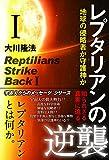 レプタリアンの逆襲 I 地球の侵略者か守護神か