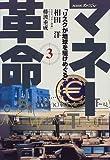 NHKスペシャル マネー革命〈第3巻〉リスクが地球を駆けめぐる