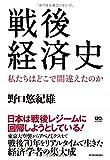 東洋経済新報社 野口 悠紀雄 戦後経済史の画像