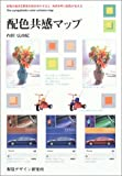 配色共感マップ―配色の基本5要素を組み合わせると、共感を呼ぶ配色が生れるThe sympathetic color scheme map (デザインビギナーシリーズ)