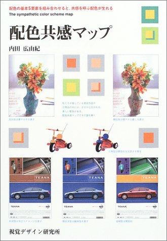 配色共感マップ―配色の基本5要素を組み合わせると、共感を呼ぶ配色が生れるThe sympathetic color scheme map (デザインビギナーシリーズ)の詳細を見る