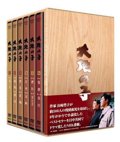 大地の子 全集 [DVD]