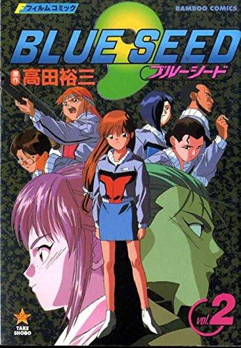 ブルーシード 2―フィルムコミック (バンブー・コミックス)