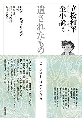 遺されたもの (立松和平全小説)
