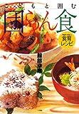 こどもと囲む団らん食―食育レシピ