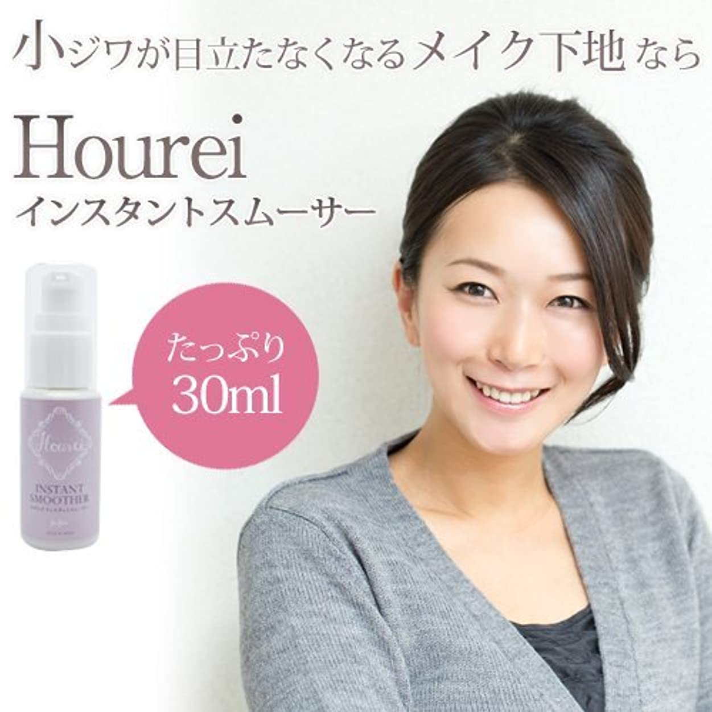 非常に怒っていますに話す懸念Hourei(ホウレイ) インスタントスムーサー30ml