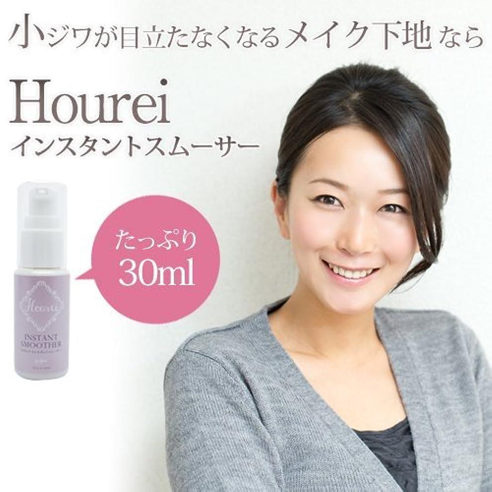 シャンパン著作権試用Hourei(ホウレイ) インスタントスムーサー30ml