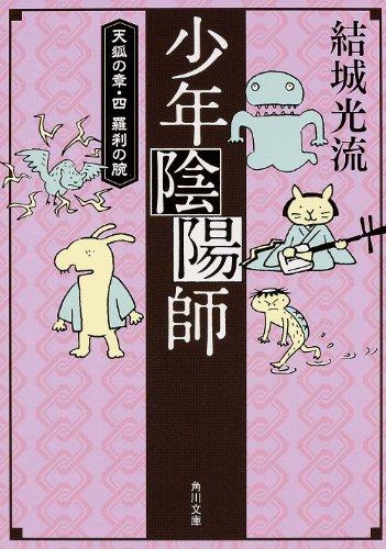 少年陰陽師    天狐の章・四 羅刹の腕 (角川文庫)の詳細を見る