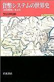 貨幣システムの世界史―「非対称性」をよむ (世界歴史選書)