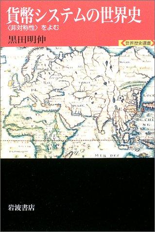 貨幣システムの世界史―「非対称性」をよむ (世界歴史選書)の詳細を見る
