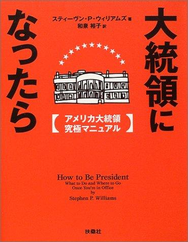 大統領になったら―アメリカ大統領究極マニュアル