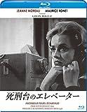 死刑台のエレベーター ブルーレイ版 [Blu-ray]