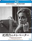 Ray Ban 死刑台のエレベーター ブルーレイ版 [Blu-ray]