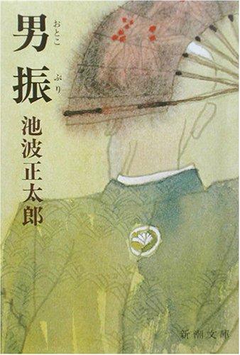 男振 (新潮文庫)の詳細を見る