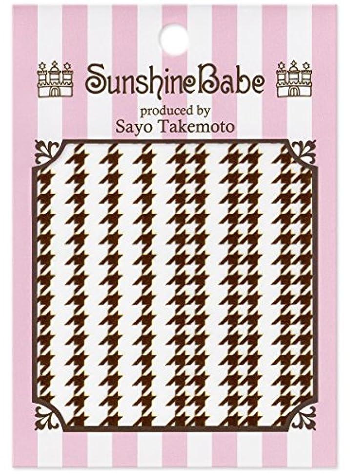 サンシャインベビー ジェルネイル 武本小夜のネイルシール Sayo Style 千鳥格子C(ブラウン)