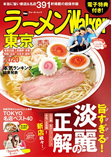 ラーメンWalker東京2020【電子特典付き】 ラーメンWalker2020 (ウォーカームック)