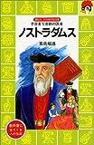 ノストラダムス―予言者で奇跡の医者 (講談社 火の鳥伝記文庫)