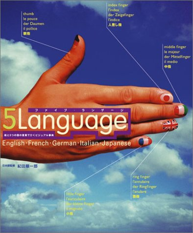 5Language(ファイブランゲージ)の詳細を見る