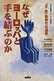 なぜヨーロッパと手を結ぶのか―「日・欧」新時代の選択 (日本国際フォーラム叢書)