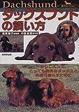 ダックスフンドの飼い方―かしこくって、とっても陽気なダックスと仲良く暮らすために (愛犬セレクション)