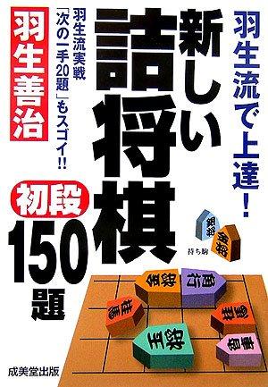 羽生流で上達! 新しい詰将棋初段150題の詳細を見る