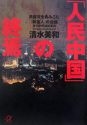 「人民中国」の終焉―共産党を呑みこむ「新富人」の台頭 (講談社+α文庫)の詳細を見る
