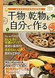 おばあちゃんの知恵袋特別編集 干物・乾物を自分で作る (TJMOOK)