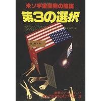 第3の選択―米ソ宇宙開発の陰謀