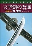 天空剣の蒼風(かぜ) (光文社時代小説文庫) 画像