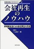 会社再生のノウハウ―民事再生法による会社再生の方法 (倒産処理ノウハウ・パート)