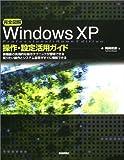 完全図解WindowsXP操作・設定活用ガイド Professional+Home Edition