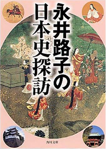 永井路子の日本史探訪 (角川文庫)の詳細を見る