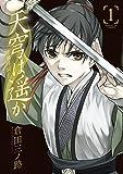 天穹は遥か-景月伝- / 倉田三ノ路 のシリーズ情報を見る