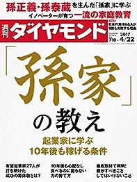 週刊ダイヤモンド 2017年4/22号の書影
