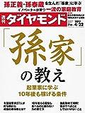 週刊ダイヤモンド 2017年4/22号 [雑誌]