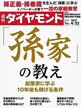 [ダイヤモンド社]の週刊ダイヤモンド 2017年4/22号 [雑誌]