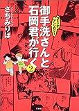 御手洗さんと石岡君が行く―コミック・アンソロジー (2)