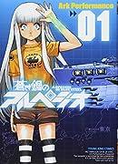 蒼き鋼のアルペジオ ~19巻 (ArkPerformance)