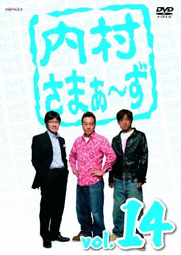 内村さまぁ~ず Vol.14 [DVD]