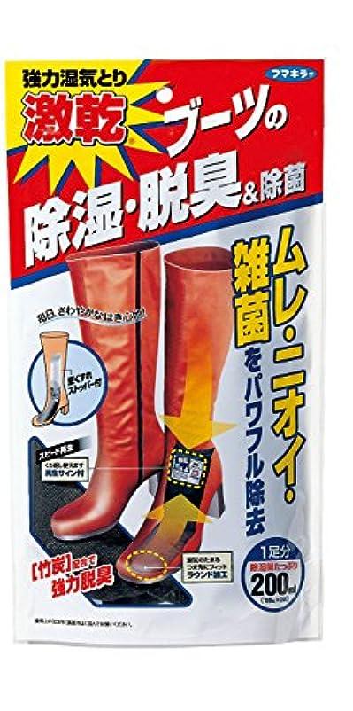 どこでも安西時制激乾 除湿剤 湿気取り ブーツ用 脱臭 靴 1足分