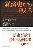「経済史から考える 発展と停滞の論理」販売ページヘ