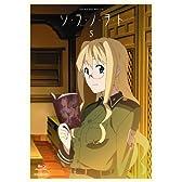 ソ・ラ・ノ・ヲ・ト 5 【完全生産限定版】 [Blu-ray]
