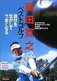 藤田寛之のベストゴルフ―自分を生かしてうまくなる (ワッグル・レッスンBOOKシリーズ)